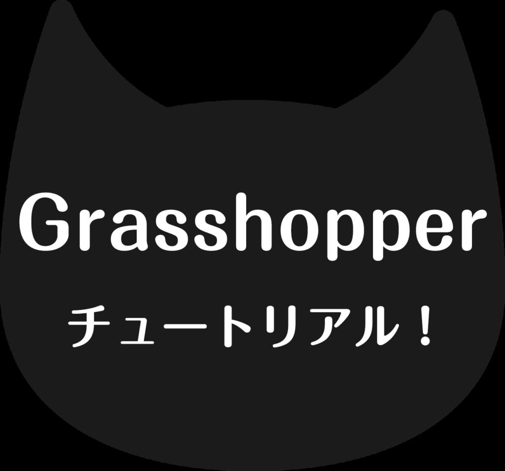 Grasshopper チュートリアル