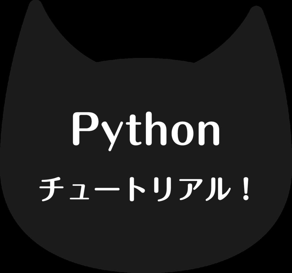 Pythonチュートリアル