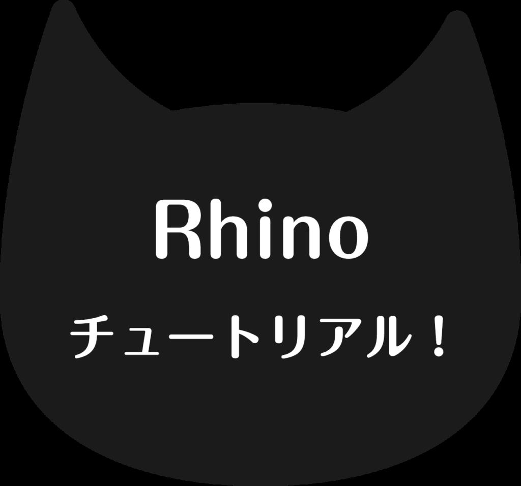 Rhinoチュートリアル
